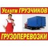 Услуги грузчиков.  Газели в Подольске.  8-985-629-18-18